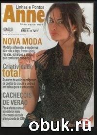 Журнал Anne Linhas e Pontos Ano 2 №18