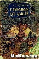 Книга У лукоморья дуб зеленый