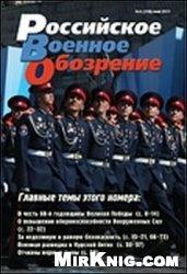 Российское военное обозрение №5 2013
