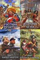 """Книга Серия """"Историческая авантюра"""" (185 книг)"""