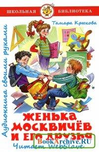 Аудиокнига Женька Москвичёв и его друзья (аудиокнига).