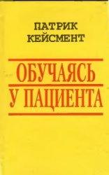 Книга Обучаясь у пациента