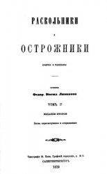 Книга Раскольники и острожники. Том 2.