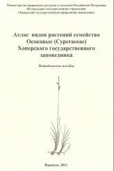 Книга Атлас видов растений семейства Осоковые Хопёрского государственного заповедника