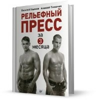 Книга Василий Ульянов, Алексей Толкачев - Рельефный пресс за 3 месяца (2012) rtf,fb2 11,5Мб