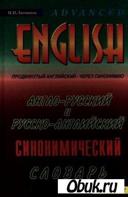 Книга Англо-русский и русско-английский синонимический словарь с тематической классификацией
