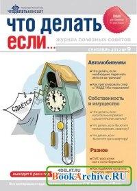 Журнал Что делать если №9 (сентябрь 2012).