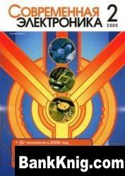 Журнал Современная электроника №2 2009 djvu 5,2Мб