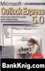 Книга Outlook Express 5.0. Краткие инструкции для новичков djvu 3,61Мб