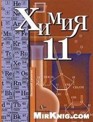 Книга Химия : 11 класс : базовый уровень : учебник для учащихся общеобразовательных учреждений