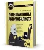 Книга Громаковский А.А.  - Большая книга автомобилиста (2009) djvu 63,54Мб