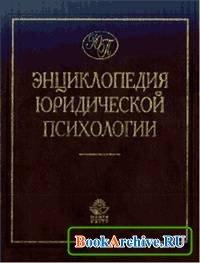 Книга Энциклопедия юридической психологии.