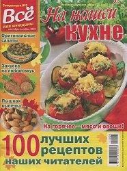 """Журнал Всё для женщины. Спецвыпуск №5 2012 """"На нашей кухне"""""""
