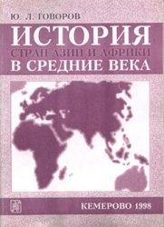 Книга История стран Азии и Африки в средние века
