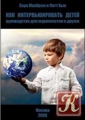 Книга Как интервьюировать детей. Руководство для  истов и других