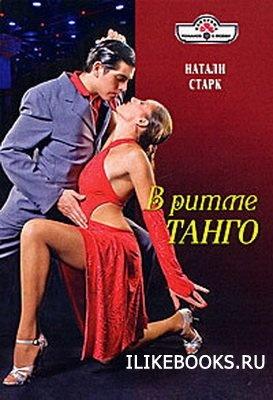 Книга Старк Натали - В ритме танго