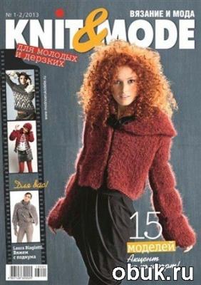 Knit & Mode №1-2 (январь-февраль 2013)