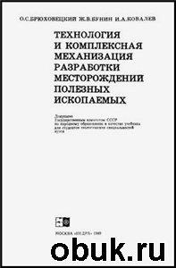 Книга Технология и комплексная механизация разработки месторождений полезных ископаемых