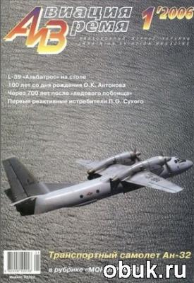 Журнал Авиация и время №1 2006