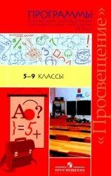 Книга Программы специальных (коррекционных) образовательных учреждений VIII вида: 5–9 классы