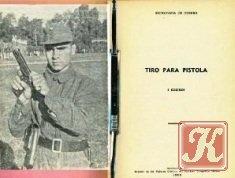 Книга Tiro para pistola