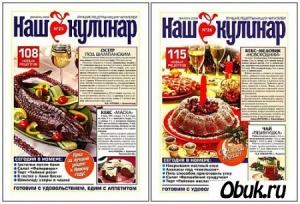 Наш кулинар № 25 и № 26 (2008)