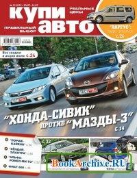 Купи авто №12 (июль) 2012.