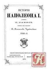 Книга История Наполеона I. В 5-ти томах. Том II