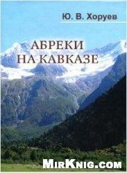 Книга Абреки на Кавказе