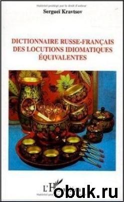 Книга Dictionnaire russe-français des locutions idiomatiques equivalents