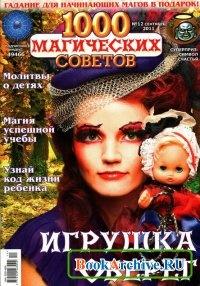 Журнал 1000 магических советов №12 2011.