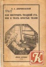 Книга Как построить ткацкий станок и ткать простые ткани