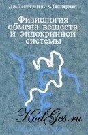 Книга Физиология обмена веществ и эндокринной системы