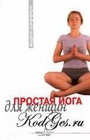 Книга Простая йога для женщин