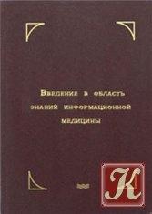 Книга Введение в области знаний информационной медицины – медицины открытых систем