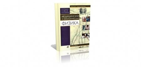 Книга «Медицинская и биологическая физика», Ремизов А.Н., Максина А.Г. Наряду с материалом по физике и биофизике в книге излагаются э