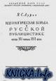 Книга Идеологическая борьба в русской публицистике конца XV - начала XVI века