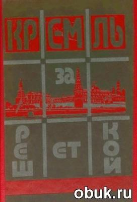 Книга Кремль за решеткой (Подпольная Россия)