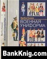 Книга Военная униформа