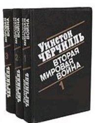 Книга Уинстон Черчилль. Вторая мировая война В 3 книгах. 6 томах