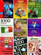 Книга Сборник книг серии «1000»