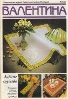 Журнал Валентина (10 номеров + 4 экстра-выпуска) 1996