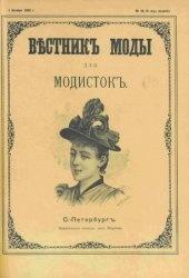 Журнал Вестник Моды для модисток № 1-12 1892