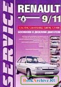 Книга Renault 9/11. Руководство по эксплуатации и ремонту.