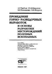 Книга Проведение горно-разведочных выработок и основы разработки месторождений полезных ископаемых