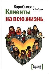 Книга Клиенты на всю жизнь (Аудиокнига).
