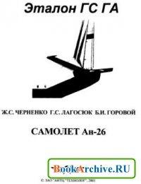 Книга Самолет Ан-26. Конструкция и эксплуатация.