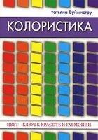 Книга Колористика. Цвет - ключ к красоте и гармонии