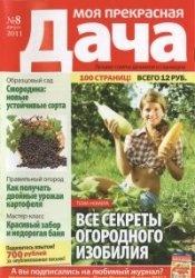 Журнал Моя прекрасная дача, №8, 2011