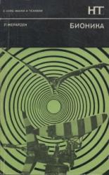 Книга Бионика